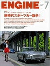 「ENGINE」に大里研究所と上井プロの記事掲載