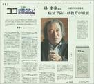 『岐阜新聞』編集局長による理事長 林 幸泰のインタビュー記事が掲載されました