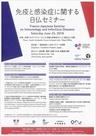 日本パスツール財団主催講演会  「免疫と感染症に関する日仏セミナー」