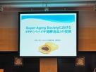 「国際オーソモレキュラー医学会 第47回世界大会」にてランチョンセミナーとブース出展を行いました