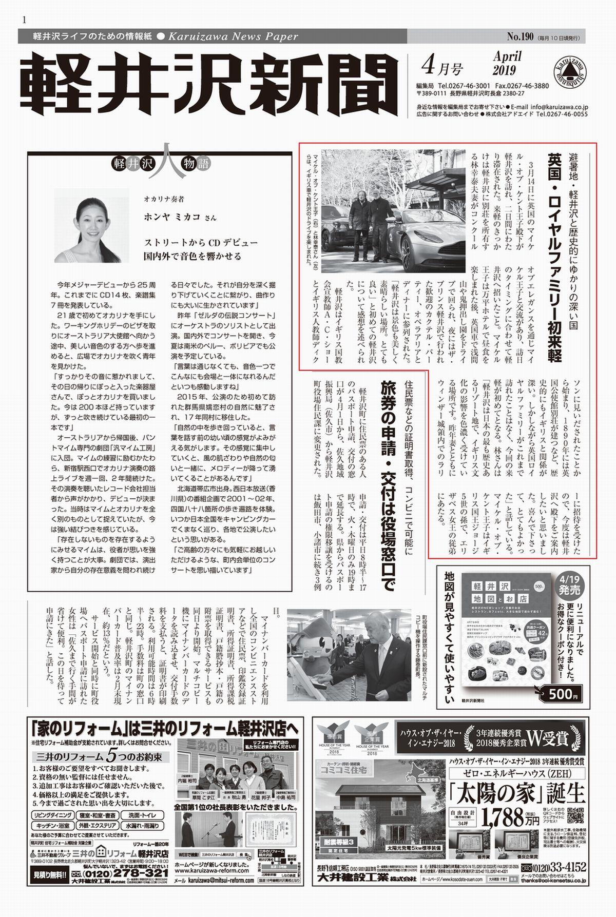 『軽井沢新聞』記事掲載