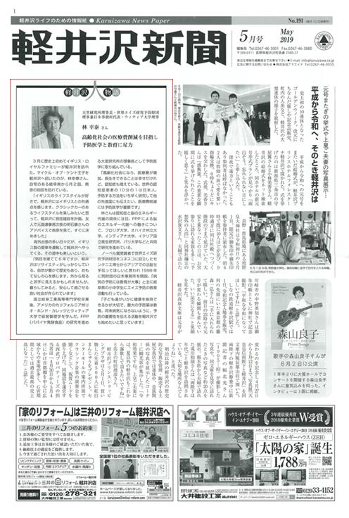 karuizawa_news_may_1.jpg