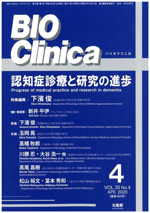 202004bioclinica.jpg