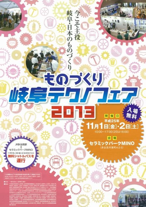 テクノフェアー2013-1.jpg