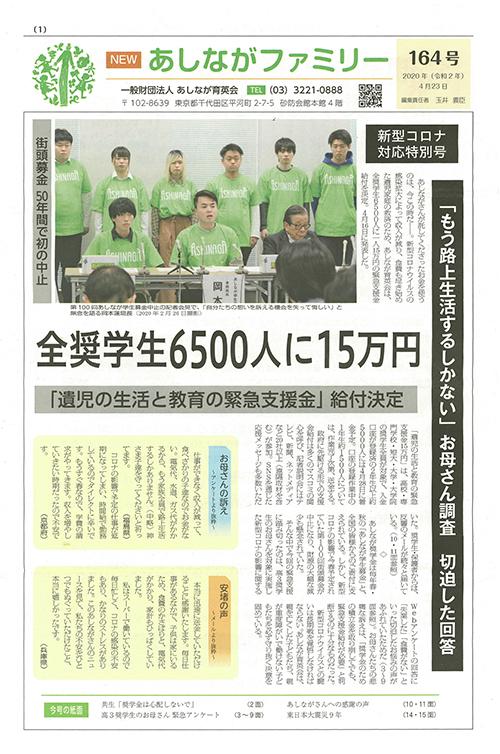 2020.04.23ashinaga.jpg