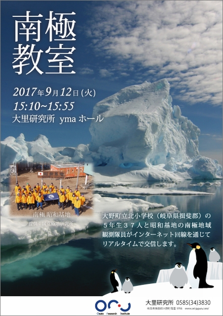 20170912_Antarctica_top.jpg