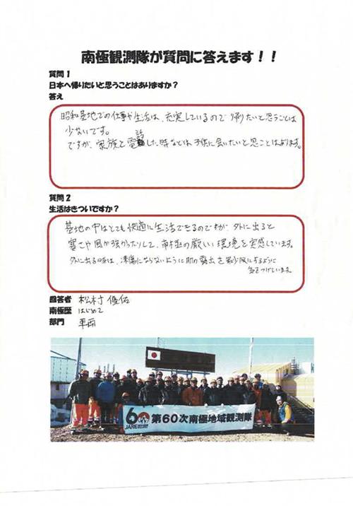 HP_nankyoku_situmon.png