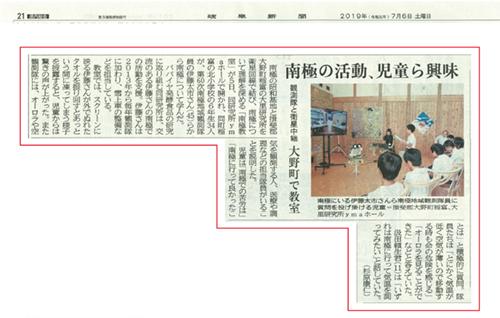 gifunewspaper_20190706_3.jpg