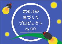 ホタルの里づくりプロジェクトby ORI